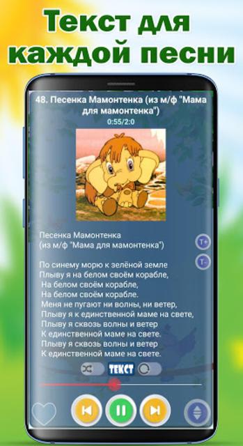 Детские песни. 125 и 1 песенка из мультфильмов. screenshot 23