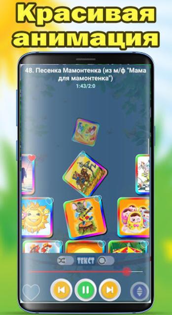 Детские песни. 125 и 1 песенка из мультфильмов. screenshot 24