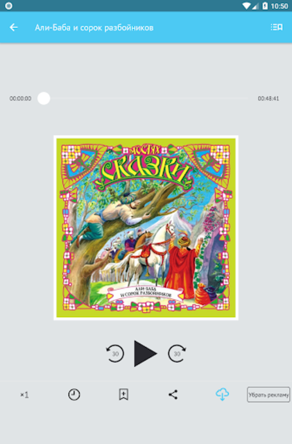 Аудиосказки для детей screenshot 13