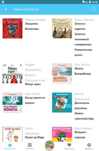 Аудиосказки для детей screenshot 14