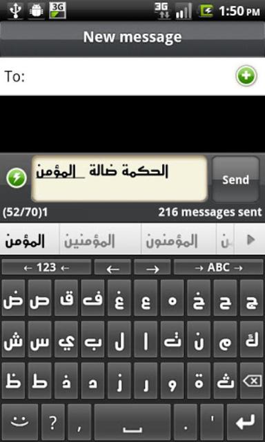 Arabic for AnySoftKeyboard screenshot 1