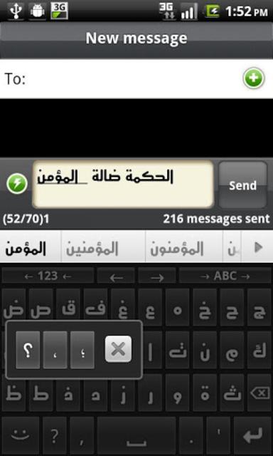 Arabic for AnySoftKeyboard screenshot 2