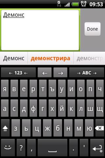 Bulgarian for AnySoftKeyboard screenshot 1