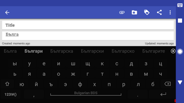 Bulgarian for AnySoftKeyboard screenshot 2