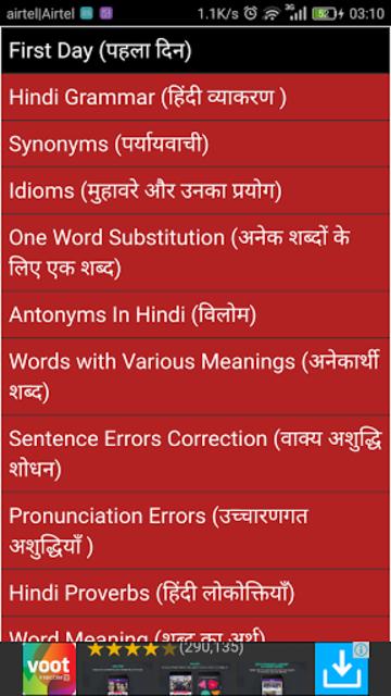 About: Hindi Grammer | हिंदी व्याकरण (Google Play
