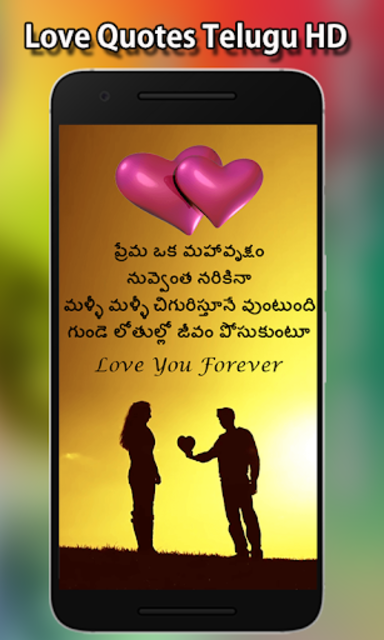 About Love Quotes Telugu New Hd Google Play Version Love Quotes