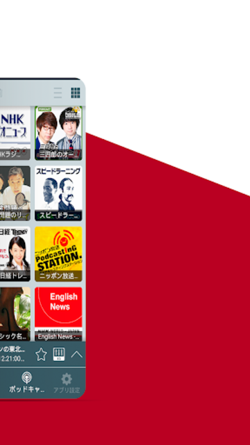 Radio Japan screenshot 4