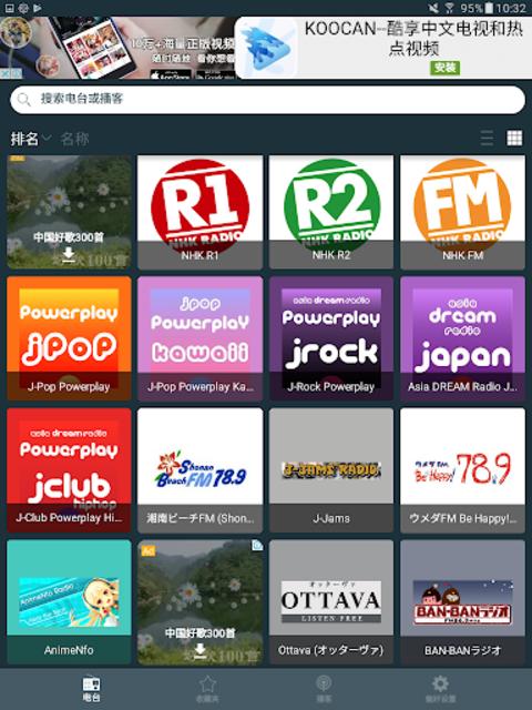 Radio Japan screenshot 6