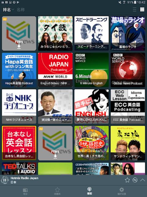 Radio Japan screenshot 9