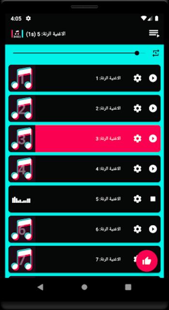 رنات أغاني تيك توك عصرية ونشيطة جدا ٢٠٢١ بدون نت screenshot 1