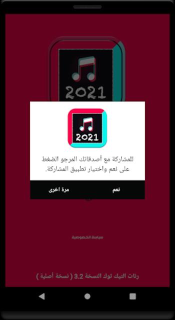 رنات أغاني تيك توك عصرية ونشيطة جدا ٢٠٢١ بدون نت screenshot 3