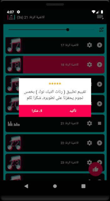 رنات أغاني تيك توك عصرية ونشيطة جدا ٢٠٢١ بدون نت screenshot 4