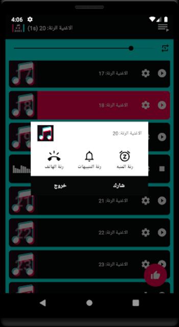 رنات أغاني تيك توك عصرية ونشيطة جدا ٢٠٢١ بدون نت screenshot 5