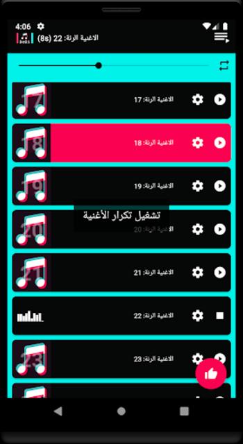 رنات أغاني تيك توك عصرية ونشيطة جدا ٢٠٢١ بدون نت screenshot 6
