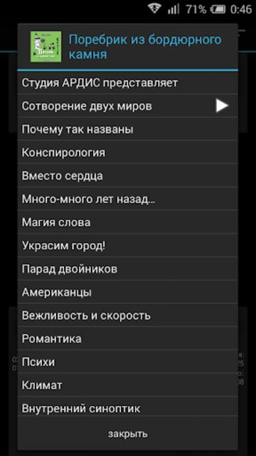 Поребрик из бордюрного камня screenshot 3