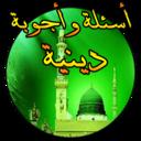 Icon for اسئلة و اجوبة دينية - معلومات اسلامية
