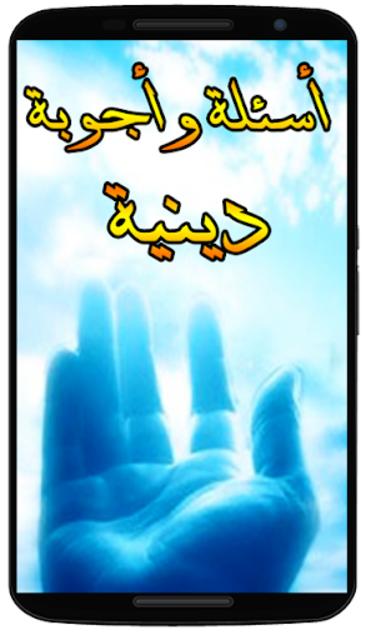 اسئلة و اجوبة دينية - معلومات اسلامية screenshot 1