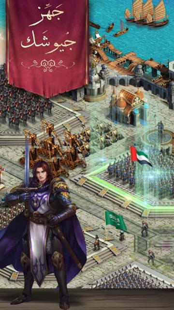 عصر الملوك screenshot 2
