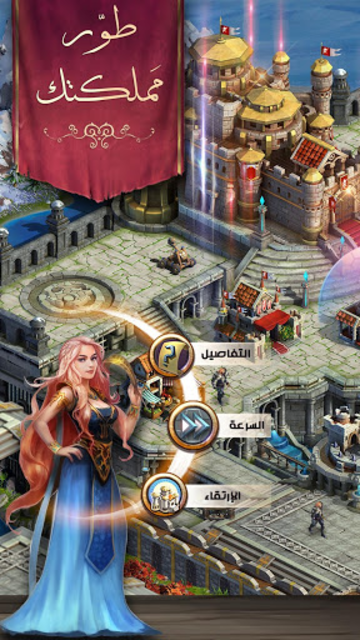 عصر الملوك screenshot 3