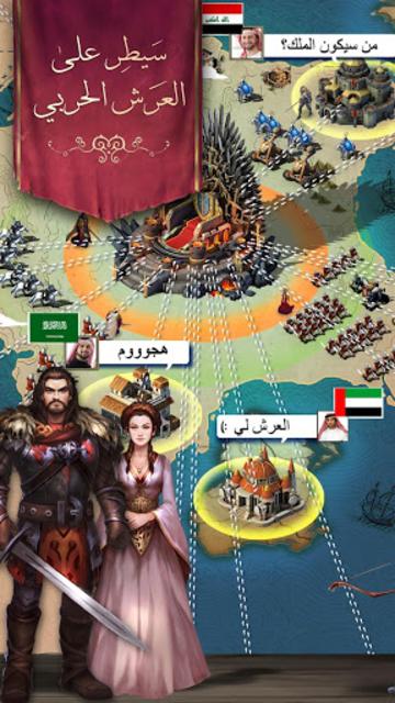 عصر الملوك screenshot 5