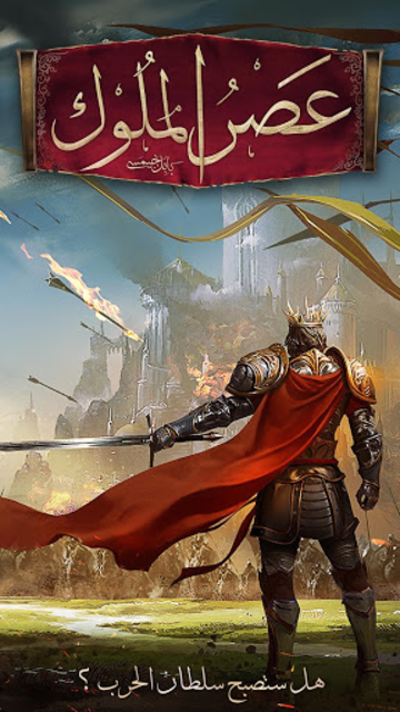 عصر الملوك screenshot 7