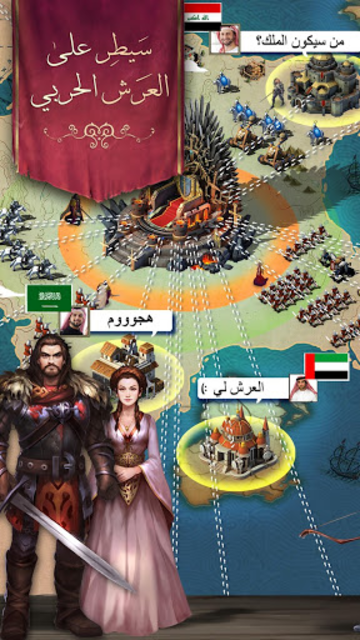 عصر الملوك screenshot 11