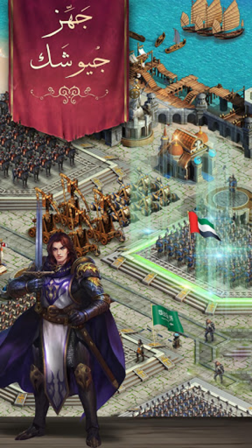 عصر الملوك screenshot 14