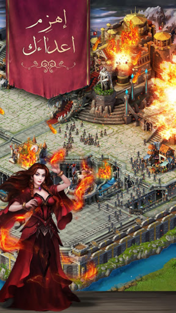 عصر الملوك screenshot 16