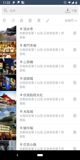 背包地圖:背包客棧旅遊景點地圖 screenshot 3