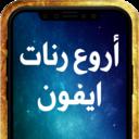 Icon for نغمات رنين ايفون الاصليه
