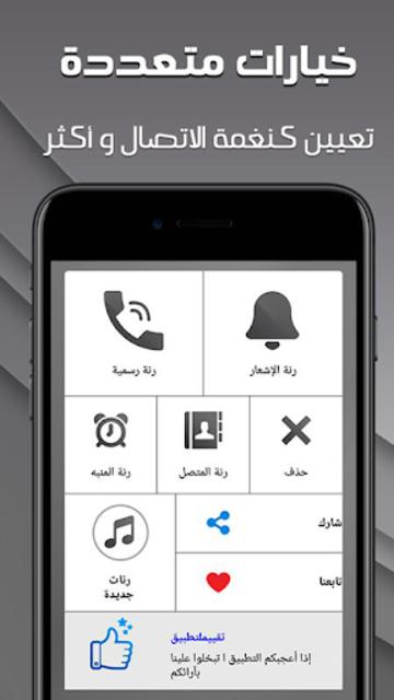نغمات رنين ايفون الاصليه screenshot 1
