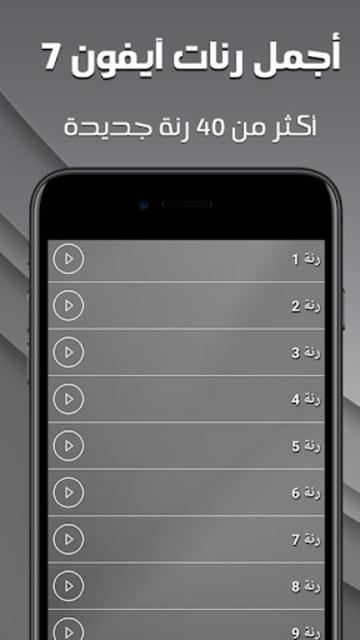 نغمات رنين ايفون الاصليه screenshot 2