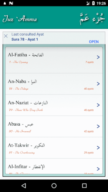 Juz Amma (Suras of Quran) screenshot 1