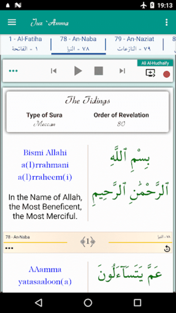 Juz Amma (Suras of Quran) screenshot 2