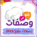 Icon for وصفات طبخ وعجائن 2019 (بدون نت)