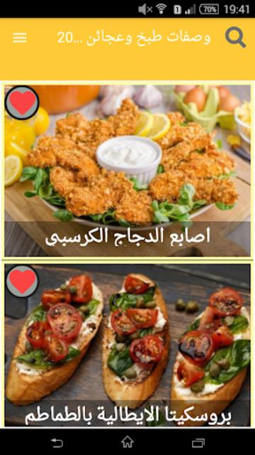 وصفات طبخ وعجائن 2019 (بدون نت) screenshot 1