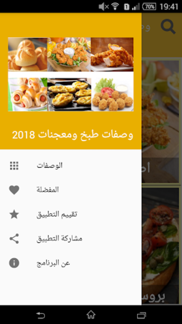 وصفات طبخ وعجائن 2019 (بدون نت) screenshot 2