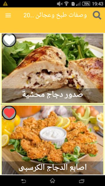 وصفات طبخ وعجائن 2019 (بدون نت) screenshot 3