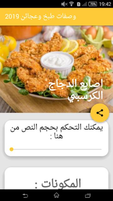 وصفات طبخ وعجائن 2019 (بدون نت) screenshot 5