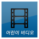 Icon for 어린이 동영상