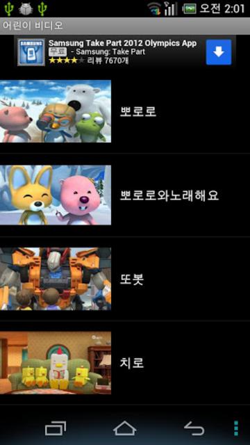 어린이 동영상 screenshot 1