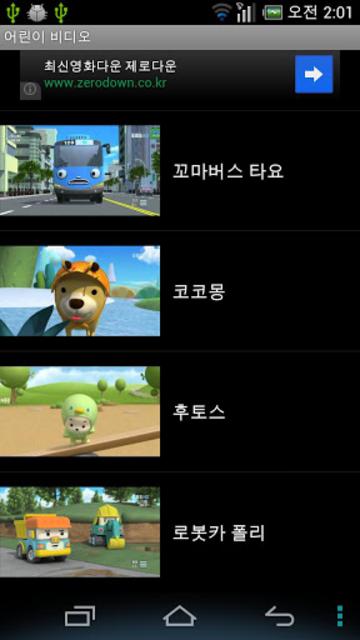 어린이 동영상 screenshot 2