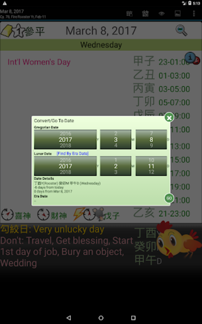 Chinsoft Lunar Calendar screenshot 10