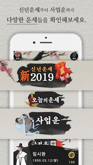 부채도사 (2019년 운세,사주,연애운,금전운 등) screenshot 2