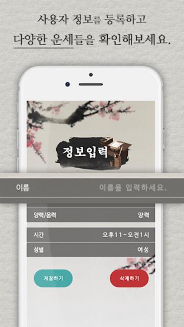 부채도사 (2019년 운세,사주,연애운,금전운 등) screenshot 3