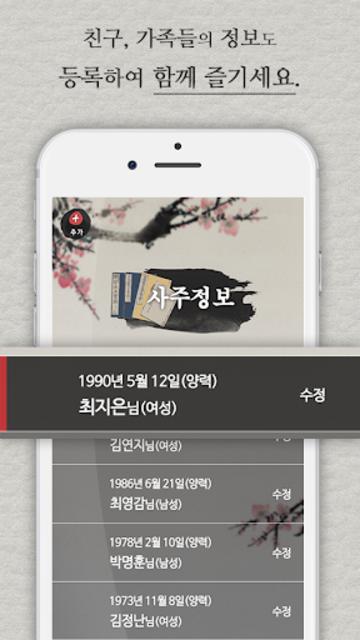 부채도사 (2019년 운세,사주,연애운,금전운 등) screenshot 4