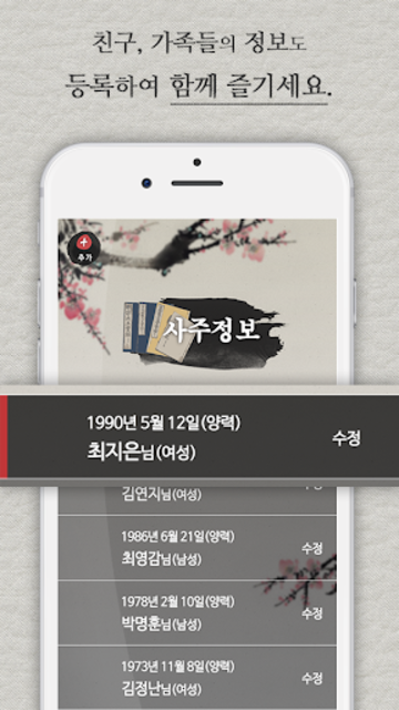부채도사 (2019년 운세,사주,연애운,금전운 등) screenshot 8
