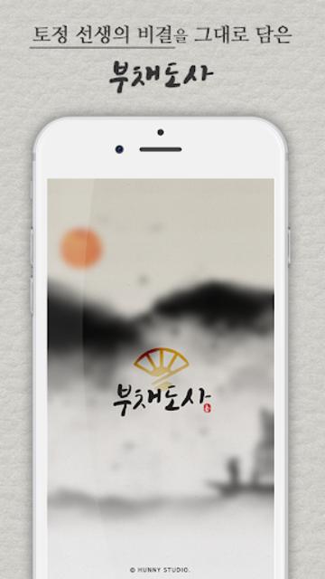부채도사 (2019년 운세,사주,연애운,금전운 등) screenshot 9