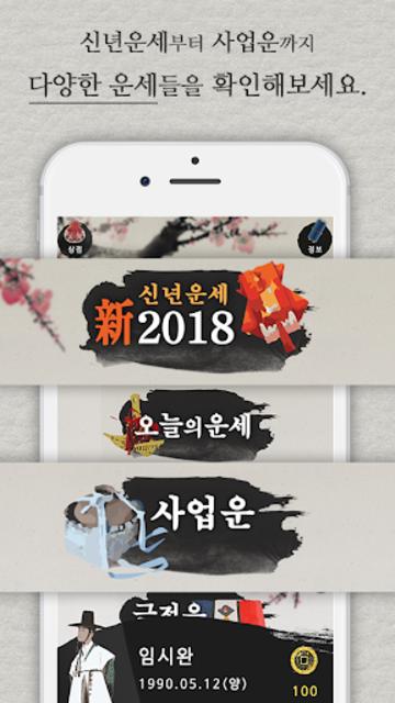 부채도사 (2019년 운세,사주,연애운,금전운 등) screenshot 11
