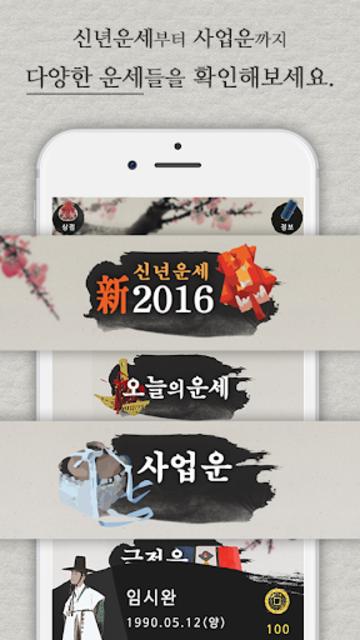 부채도사 (2019년 운세,사주,연애운,금전운 등) screenshot 15